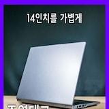 967g 초경량, 주연테크 Lightfly J7FC 14인치 노트북 둘러보기