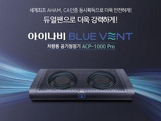 팅크웨어, 고성능 차량용 공기청정기 '아이나비 블루 벤트 ACP-1000 프로' 출시