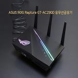 고성능 RGB 이펙트! ASUS ROG Rapture GT-AC2900 유무선공유기 - 1부 -
