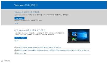 윈도우 7에서 윈도우 10으로 '무료' 업그레이드하는 방법