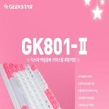 긱스타 GK801-2N 게이밍 키보드 필드테스트