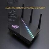 고성능 RGB 이펙트! ASUS ROG Rapture GT-AC2900 유무선공유기 -2부- 펌웨어
