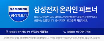 [11번가/긴급공수]삼성 갤럭시북 플렉스 NT950QCT-A58A 4종사은품, 5만원 문화상품권 증정
