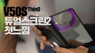 LG V50S ThinQ 듀얼스크린2 직접 만져본 솔직한 느낌!