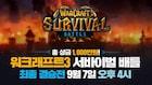 한국 워크래프트3 유저들의 힘을 보여준 워크래프트3 Warcraft Survival Battle (WSB) 리그 결승전 소식