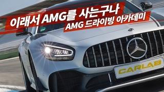 이래서 AMG 사는구나!  AMG Driving Academy 리얼 체험