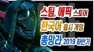 스팀, 에픽 스토어 한국어 출시 게임 총망라 2019년 하반기 [집마]