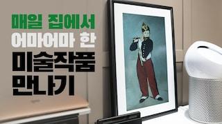 어마어마한 유명 미술작품 집에서 감상하는 방법! 뮤럴 디지털 캔버스2