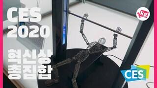 CES 2020 혁신상 총집합 [CES 2020]