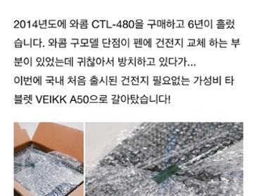 가성비타블렛 VEIKK A50 본격 언박싱과 사용기