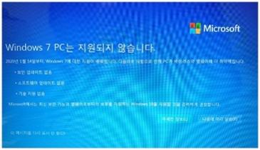 마이크로소프트, 윈도우 7 PC에 전체 화면 경고 개시