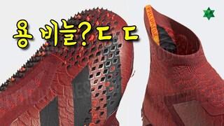 용 비늘로 만든 축구화?ㄷㄷ 충격적인 프레데터의 모습 | 최신 축구 용품 소식 부츠뉴스입니다