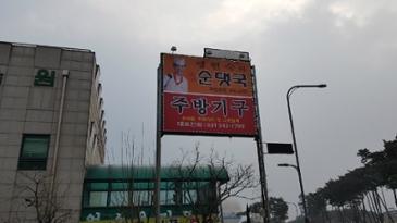 수원 팽현숙의 순댓국.