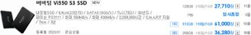 버바팀 Vi550 S3 SSD 국내 출시