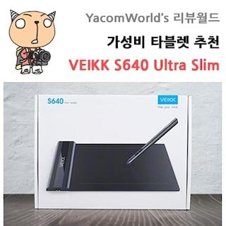 가성비 타블렛 추천 VEIKK S640 Ultra Slim 드로잉 잘 됩니다.