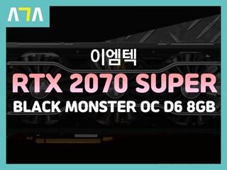 이엠텍 RTX 2070 SUPER BLACK MONSTER OC D6 8GB