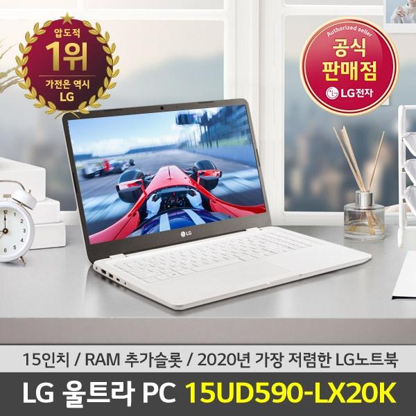 [LG전자] 15인치 울트라 노트북 15UD590-LX20K [위메프] 39만원 구매가능 !!