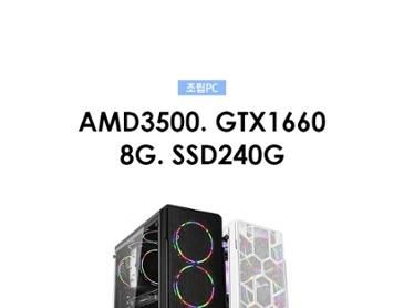 [설맞이 특가] 전 사이트 최저가! 가격, 스펙까지 완벽하다! 게이밍 표준 PC [AMD 3500, 8GB, GTX 1060, SSD 240G] / 조립PC