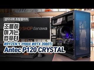 조용히 이기는 컴퓨터 - Antec P120 CRYSTAL