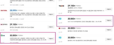 컬쳐랜드 3만원권 10%캐시백~!!!