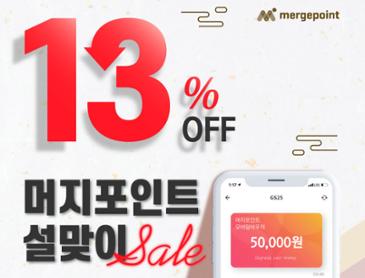 머지포인트 5만원권, 3만원권 13%할인!!!