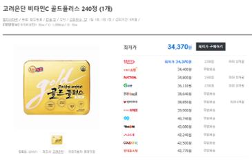 고려은단 비타민C 골드플러스(8개월분)=34,370원