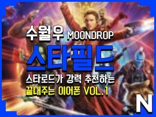 스타로드의 죽여주는 이어폰 Vol.01 수월우 스타필드~!! 레쓰기릿!
