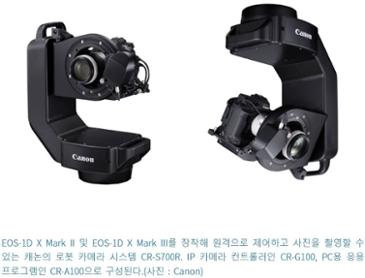 여러 DSLR 카메라를 동시 원격 제어··· 캐논, CR-S700R 로봇 시스템 발표