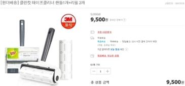스카치브라이트 클린컷 테이프클리너 핸들+리필2개 9,500원 + 무배!