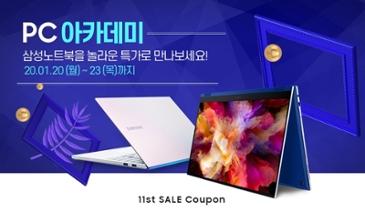 [단 4일] 삼성전자 갤럭시북 및 노트북7 인기 모델 6종 11번가 PC아카데미 특가!!