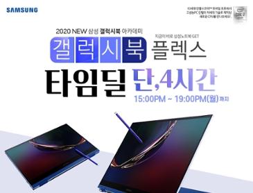 [오늘 3~7시/212만원대] 삼성 갤럭시북 플렉스 NT950QCG-X716A 타임딜 특가