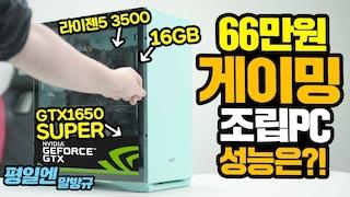 신학기 게이밍PC를 66만원에 직접 조립해 봤습니다! 고사양게임 및 영상편집까지? 갤럭시 GTX1650 super 괜찮은데!
