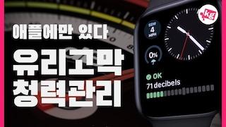 애플에만 있다! 유리고막 지켜주는 청력관리 시스템 [4K]