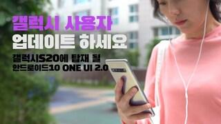 아직 몰라요? 갤럭시S20에 탑재되는 One UI 2.0 달라진점 11가지 (갤럭시S10 5G,갤럭시노트9 업데이트 하세요!)