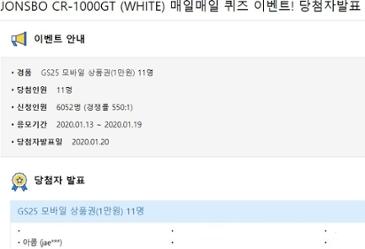 [당첨] JONSBO CR-1000GT (WHITE) 매일매일 퀴즈 이벤트!
