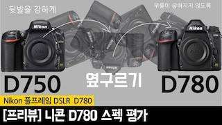 [프리뷰] 스팩으로보는 니콘의 풀프레임 D780, 옆구르기 한방  가격 두배
