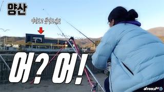양산 처음 잡아보는 갈겨니를 아시나요? 아잉표 떡밥 알려드림 fishing aing2 [여자 낚시꾼 아잉2]