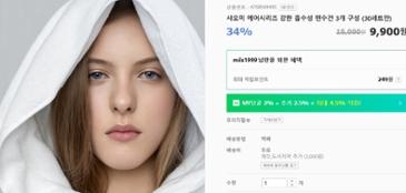 샤오미 수건 3개1세트 면100%(9,900원 무료배송)
