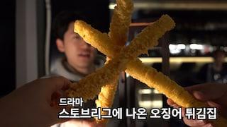 스토브리그에 나온 대왕오징어 튀김 먹고왔습니다.