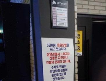 신촌 극장 지진 현황 (컬쳐 쇼크 주의.gif)