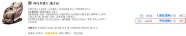 [40대 한정] 바디프랜드 레그넘 185만원->86만원!!!!