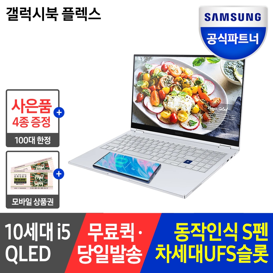 11번가 PC아카데미 삼성 인기노트북 최대 20% 할인!! 휴대용 가성비 대학생 사무용 추천!! 빠른배송!!