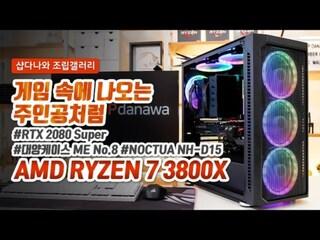 게임 속에 나오는 주인공처럼 - AMD RYZEN 7 3800X