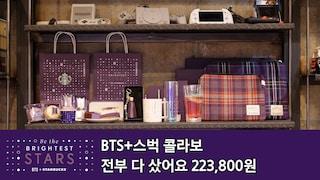 BTS + STARBUCKS 콜라보 전부 다 샀습니다.(223,800원)