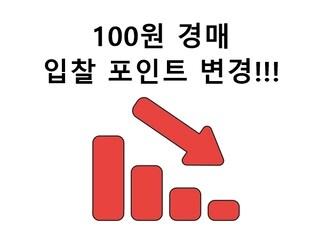 100원 경매 입찰 포인트 변경!!