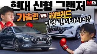 """""""그랜저 하이브리드 vs. 가솔린 뭘 사지?"""" 현대 신형 그랜저 가솔린 & 하이브리드 비교시승기!"""