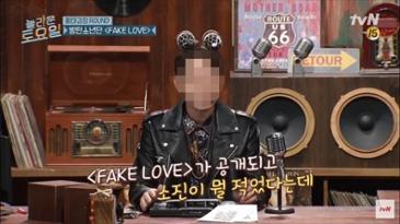 소진이모의 Fake Love