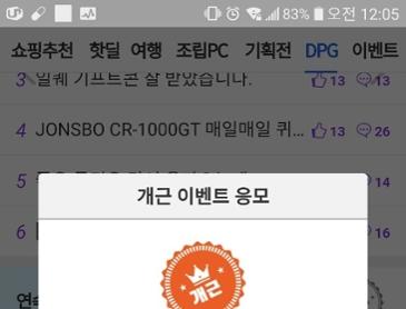 (참여인증)설특집 개근 이벤트 1탄! 세뱃돈 잡~쥐! 응모완료