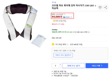 [43%▼+무배] 품절임박!!! 평소에 목과 어깨가 많이 아프시다면?! 4만원 득템하세욧!