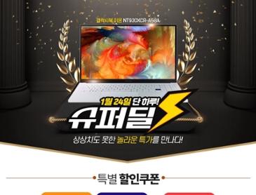[단 하루 혜택!] 지마켓 슈퍼딜 삼성 갤럭시북 이온 NT930XCR-A58A 특가!!